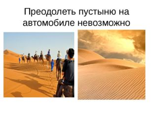 Преодолеть пустыню на автомобиле невозможно