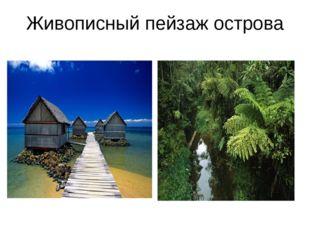 Живописный пейзаж острова