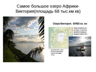 Самое большое озеро Африки- Виктория(площадь 68 тыс.км кв)