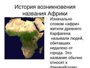 История возникновения названия Африки Изначально словом «афри» жители древнег