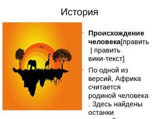 История Происхождение человека[править|править вики-текст] По одной из верс
