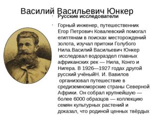 Василий Васильевич Юнкер Русские исследователи Горный инженер, путешественник