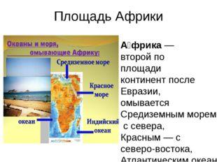 Площадь Африки А́фрика— второй по площадиконтинентпослеЕвразии, омывается