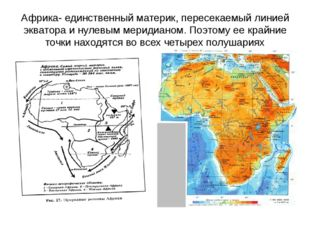 Африка- единственный материк, пересекаемый линией экватора и нулевым меридиан