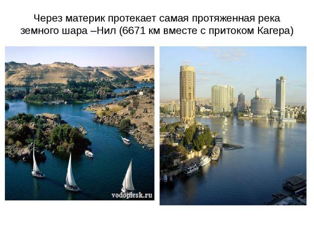 Через материк протекает самая протяженная река земного шара –Нил (6671 км вме...