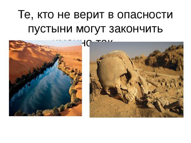 Те, кто не верит в опасности пустыни могут закончить именно так…….