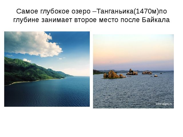 Самое глубокое озеро –Танганьика(1470м)по глубине занимает второе место после...
