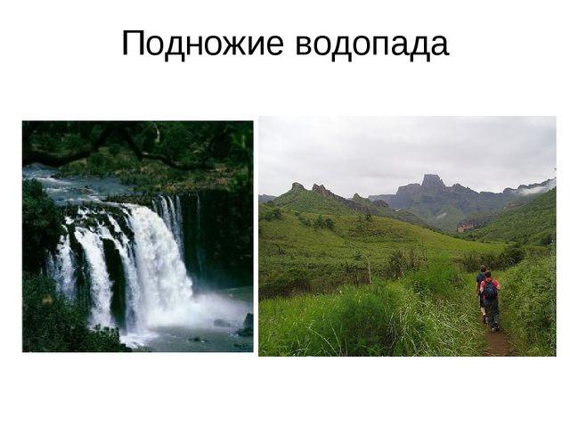 Подножие водопада