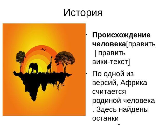 История Происхождение человека[править|править вики-текст] По одной из верс...