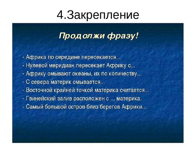 4.Закрепление