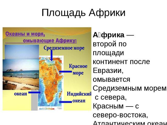 Площадь Африки А́фрика— второй по площадиконтинентпослеЕвразии, омывается...