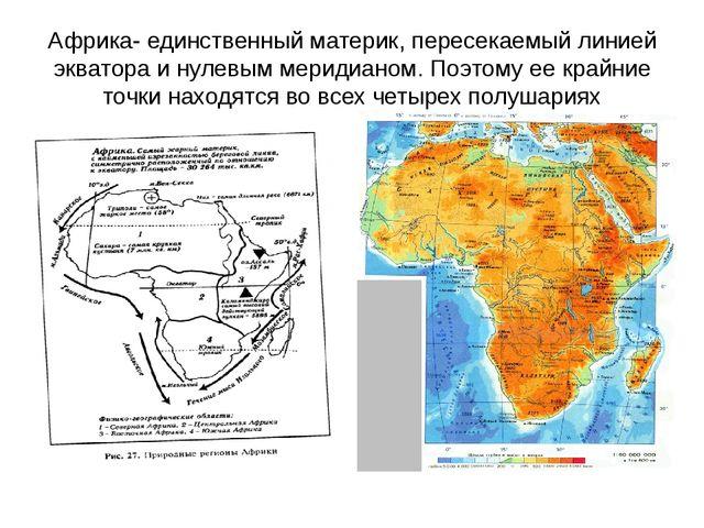 Африка- единственный материк, пересекаемый линией экватора и нулевым меридиан...