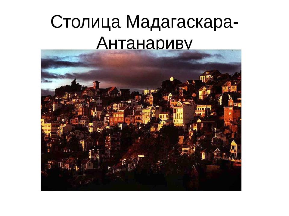 Столица Мадагаскара-Антанариву
