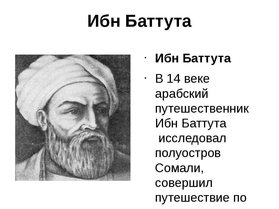Ибн Баттута Ибн Баттута В 14 веке арабский путешественникИбн Баттутаисследо...