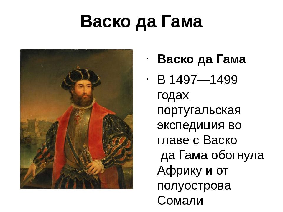 Васко да Гама Васко да Гама В 1497—1499 годах португальская экспедиция во гла...