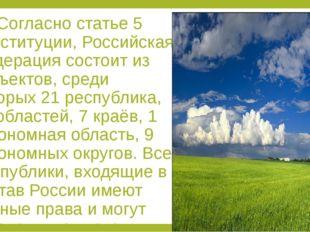 Согласно статье 5 Конституции, Российская Федерация состоит из субъе