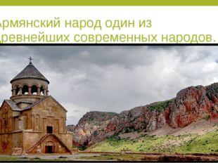 Армянский народ один из древнейших современных народов.