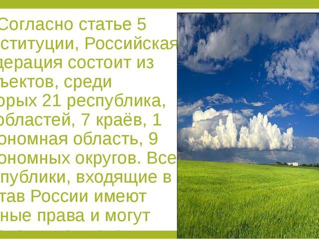Согласно статье 5 Конституции, Российская Федерация состоит из субъе...