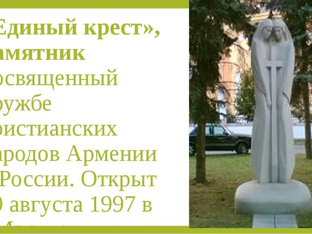 «Единый крест», памятник посвященный дружбе христианских народов Армении и Ро...