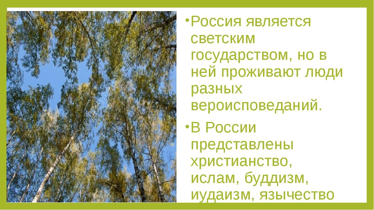 Россия является светским государством, но в ней проживают люди разных вероис...