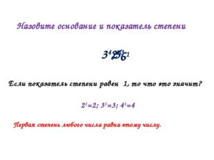 Назовите основание и показатель степени 34; Если показатель степени равен 1,