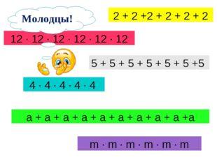 2 + 2 +2 + 2 + 2 + 2 12 · 12 · 12 · 12 · 12 · 12 5 + 5 + 5 + 5 + 5 + 5 +5 4 ·