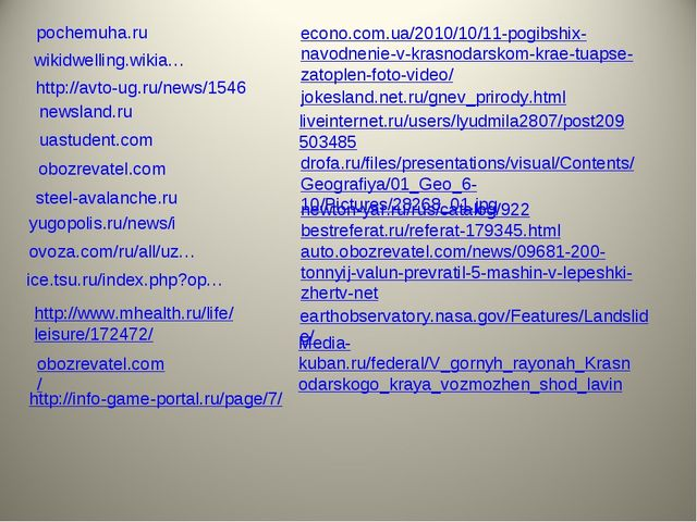 pochemuha.ru wikidwelling.wikia… http://avto-ug.ru/news/1546 newsland.ru auto...