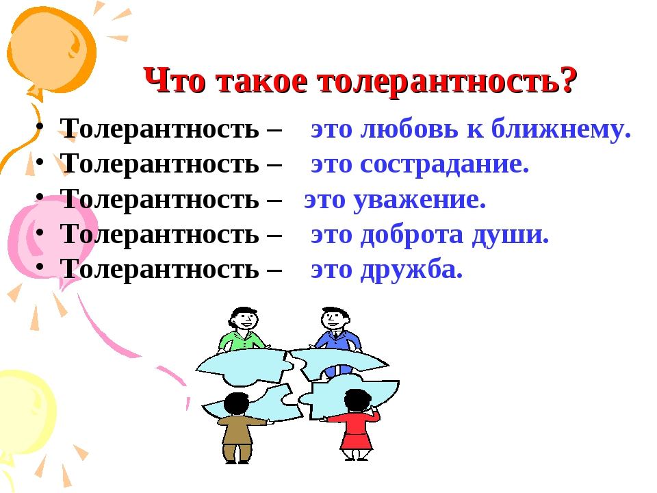 Что такое толерантность? Толерантность – это любовь к ближнему. Толерантность...