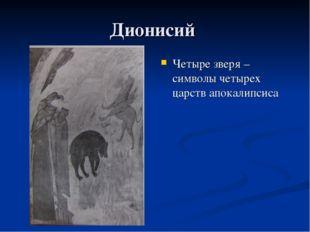 Дионисий Четыре зверя – символы четырех царств апокалипсиса