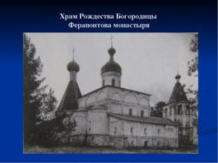 Храм Рождества Богородицы Ферапонтова монастыря