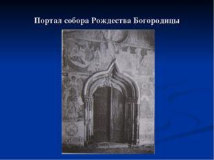 Портал собора Рождества Богородицы