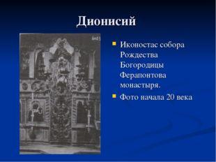Дионисий Иконостас собора Рождества Богородицы Ферапонтова монастыря. Фото на