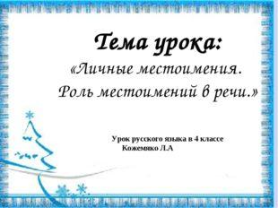 Тема урока: «Личные местоимения. Роль местоимений в речи.» Урок русского язык
