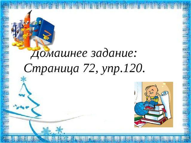 Домашнее задание: Страница 72, упр.120.