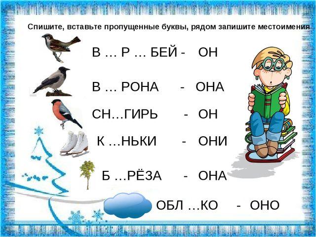 Спишите, вставьте пропущенные буквы, рядом запишите местоимения В … Р … БЕЙ -...