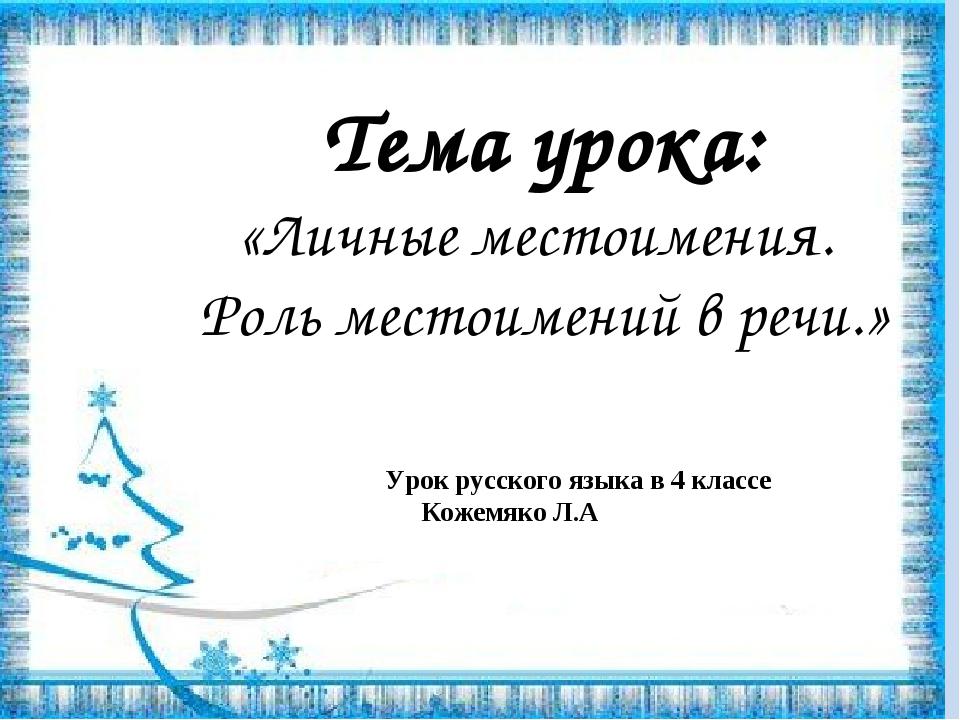 Тема урока: «Личные местоимения. Роль местоимений в речи.» Урок русского язык...