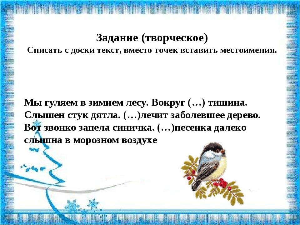 Мы гуляем в зимнем лесу. Вокруг (…) тишина. Слышен стук дятла. (…)лечит забол...