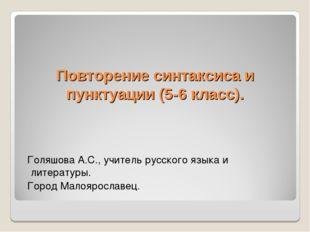 Повторение синтаксиса и пунктуации (5-6 класс). Голяшова А.С., учитель русско