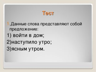 Тест 1.Данные слова представляют собой предложение: 1) войти в дом; 2)наступи