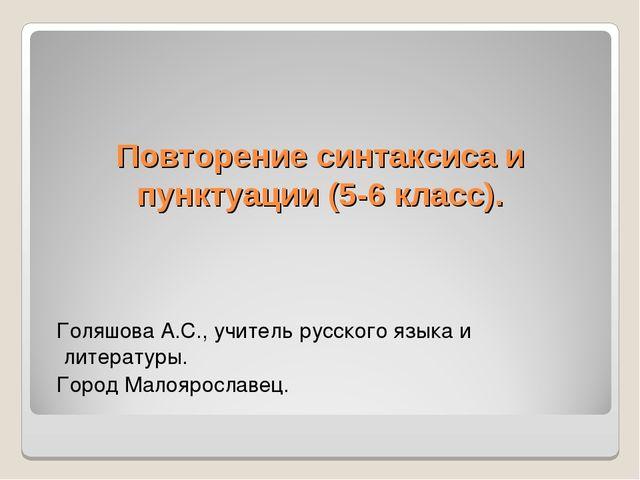 Повторение синтаксиса и пунктуации (5-6 класс). Голяшова А.С., учитель русско...