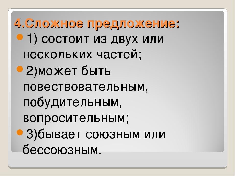 4.Сложное предложение: 1) состоит из двух или нескольких частей; 2)может быть...
