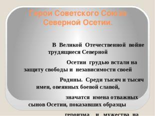 Герои Советского Союза Северной Осетии. В Великой Отечественной войне трудящи