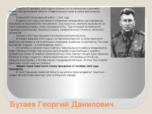 Бутаев Георгий Данилович Родился 25 декабря 1910 года в селении Коста-Хетагур
