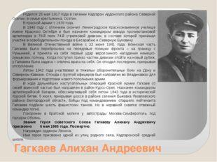 Гагкаев Алихан Андреевич Родился 25 мая 1917 года в селении Кадгарон Ардонско
