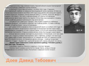Доев Давид Тебоевич Родился в 1912 году селении Гизель Терской области (ныне