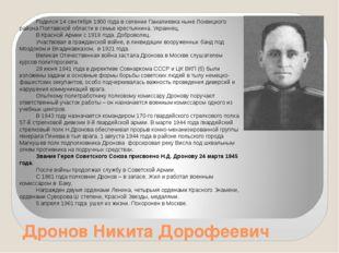 Дронов Никита Дорофеевич Родился 14 сентября 1900 года в селении Гамалиевка н