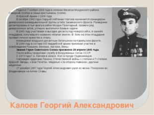 Калоев Георгий Александрович Родился 7 ноября 1916 года в селении Веселое Моз