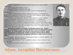 Абаев Ахсарбек Магометович Родился 14 декабря 1923 года в селении Дигора (нын