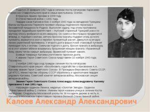 Калоев Александр Александрович Родился 20 февраля 1917 года в селении Коста-Х