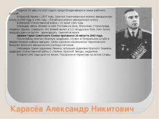 Карасёв Александр Никитович Родился 30 августа 1916 года в городе Владикавказ